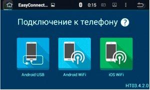 podklyuchenie_k_smartfonam_1.jpg